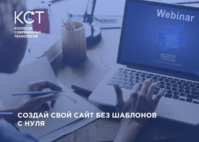 RrRRdLJDftc Вебинар: Технология быстрой верстки сайта